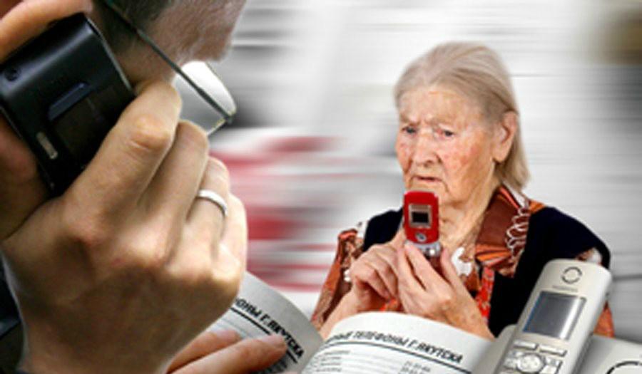 Кошельки пенсионеров привлекают любителей легкой наживы.