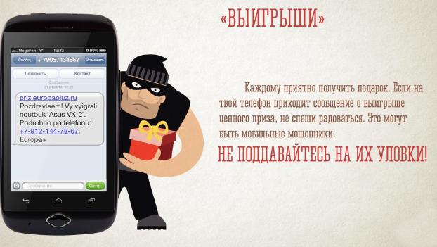 Интернет-обман найдет каждого!