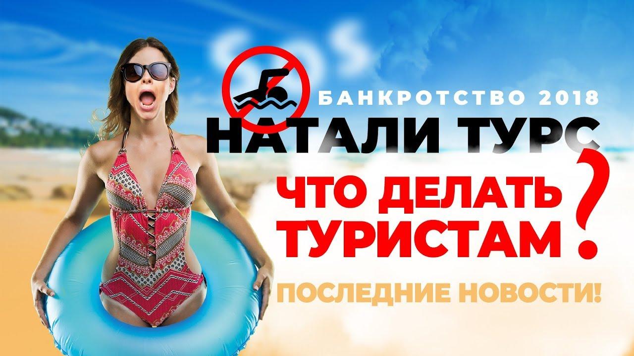 ООО «Центр туризма «Южный край» и 6 человек за бортом.