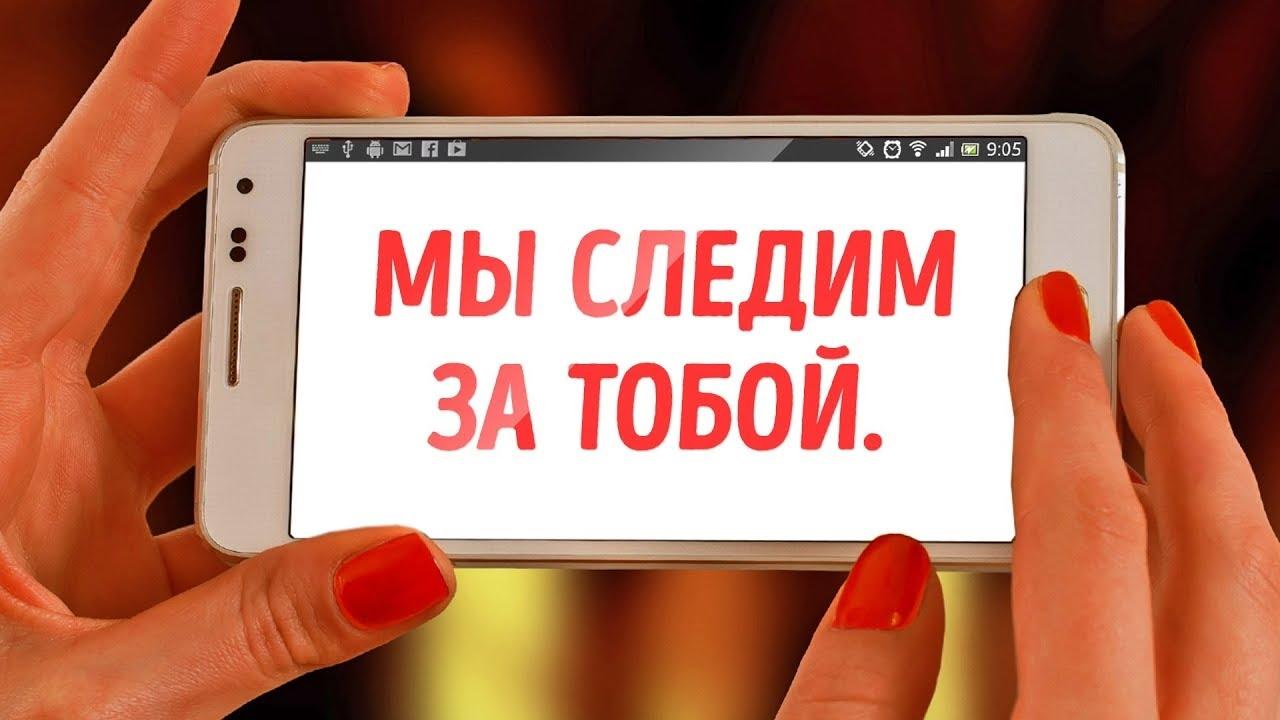 Личный смартфон- хороший шпион.