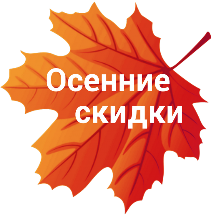 Скидки в октябре 2021 в Минске