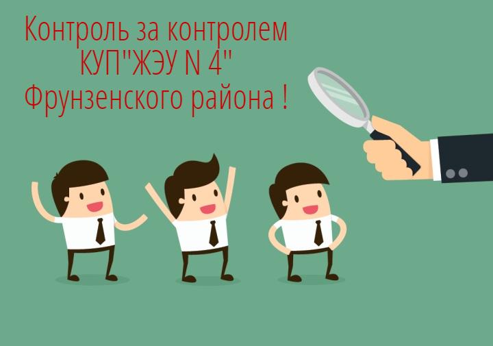 """Мы взяли на контроль КУП """"ЖЭУ N 4 """" Фрунзенского района."""